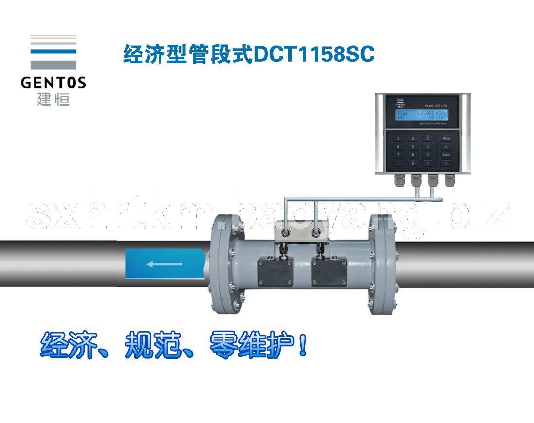 环保专用建恒管段式超声波流量计DCT1158SC