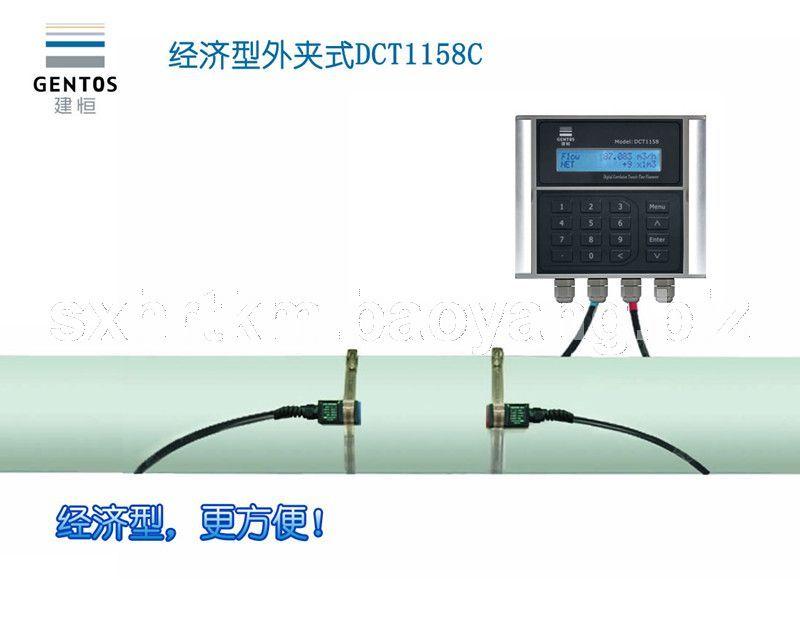 外夹式超声波流量计DCT1158C